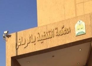 «المصريون بالغربة».. جمعوا 300 ألف ريال لإنقاذ مواطنهم من السجن