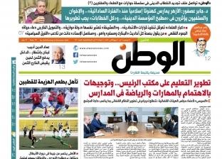 في عدد الغد: «الوطن» تواصل فتح ملف تجديد الخطاب الديني