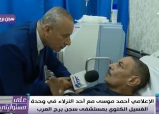 فيديو.. أحد نزلاء سجن برج العرب لأحمد موسى: كل يوم بناكل لحمة أو فراخ