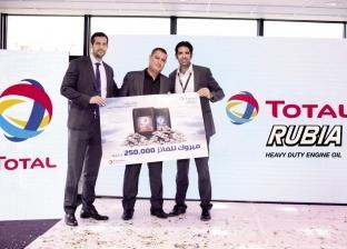 «توتال إيجيبت» توزع جوائز زيوت محركات الديزل «توتال روبيا» على الفائزين