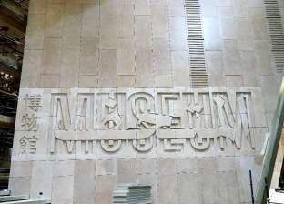 المشرف العام للمتحف الكبير: وفرنا 770 مليون دولار من حجم نفقاته