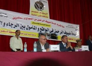 """""""جادالله"""": إنهاء إجراءات سفر 360 حاجا بكفر الشيخ"""