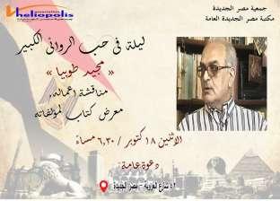 """""""ليلة في حب طوبيا"""" بمكتبة مصر الجديدة.. غدا"""