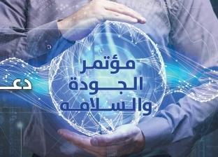 السبت.. معهد ناصر ينظم المؤتمر العلمي الأول لإدارة الجودة