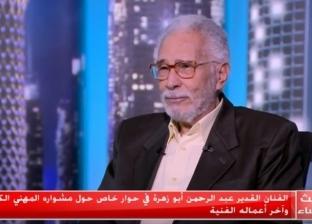 عبدالرحمن أبوزهرة: أنا بمثل من قبل ظهور التليفزيون ورصيدي الفني 60 سنة