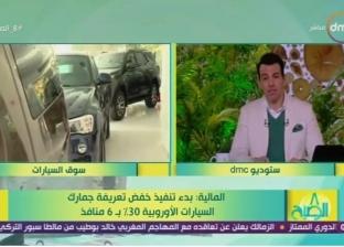 علاء السبع: 4% تخفيضات بأسعار السيارات الأوربية وخفض التعريفة الجمركية