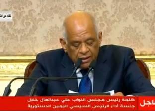 علي عبدالعال: النواب عبروا عن آراء الشعب بتزكيتهم السيسي رئيسا