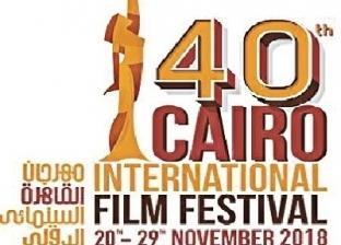 تعرف على الجدول الكامل للدورة الـ40 من مهرجان القاهرة السينمائي الدولي