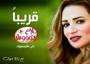 """رانيا بدوي تستعد لـ""""كلام رنوش"""" على """"يوتيوب"""""""
