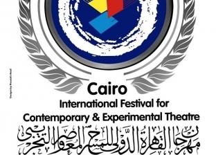 ينطلق 1 يونيو.. شروط المشاركة في مهرجان القاهرة الدولي للمسرح المعاصر