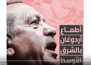 بالفيديو| قناة سعودية تكشف مطامع أردوغان بمنطقة الشرق الأوسط