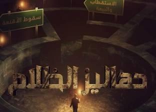 """""""دهاليز الظلام"""": المرحلة الإعدادية خصبة للإخوان لاستقطاب الشباب"""