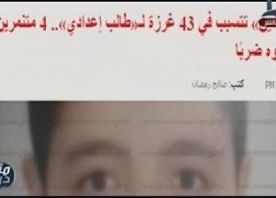 """""""مساء دريم"""" يبرز خبر """"الوطن"""" عن إصابة طالب بـ43 غرزة في الدقهلية"""