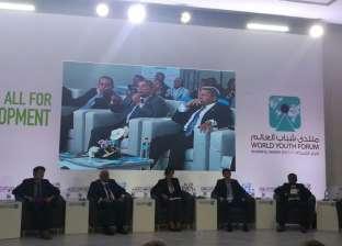 جدول فعاليات اليوم الثالث لمنتدى شباب العالم في شرم الشيخ