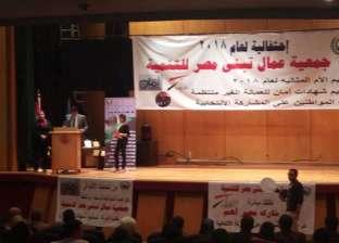 """""""عمال تبني مصر"""" تكرم أمهات الشهداء وتدعو للمشاركة في الانتخابات"""