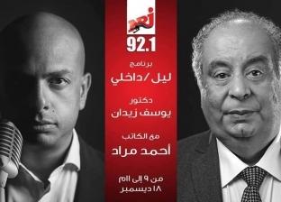 """غدا.. يوسف زيدان في لقاء مفتوح مع أحمد مراد على """"إينرجي"""""""