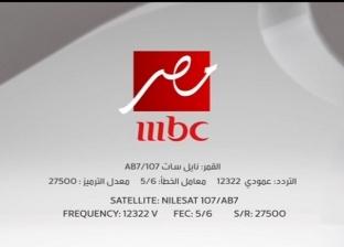 تردد قناة mbc مصر لمتابعة مسلسلات وبرامج رمضان 2021