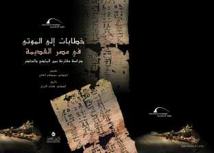 """مكتبة الإسكندرية تصدر كتاب """"خطابات إلى الموتى في مصر القديمة"""""""