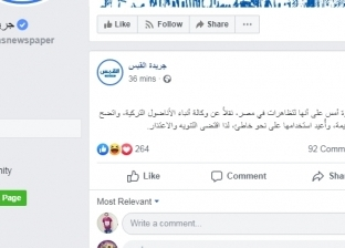 """""""القبس"""" الكويتية تعتذر عن نشرها صورة قديمة للمظاهرات في مصر: نقلناها عن الوكالة التركية"""