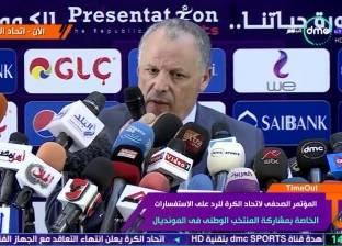 هاني أبو ريدة: مستعدون لتحقيق الجهات الرقابية.. وحققنا إنجازات عديدة