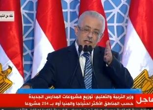 قبل تطبيق نظام التعليم الجديد.. كيفية الاستفادة من بنك المعرفة المصري