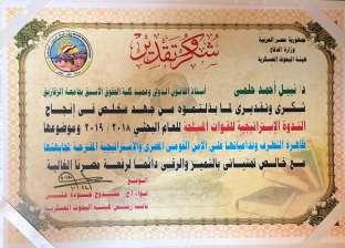 البحوث العسكرية تمنح الدكتور نبيل حلمي شهادة تقدير لدوره ضد الإرهاب