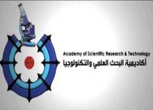 """أكاديمية البحث العلمي والتكنولوجيا تعلن عن مشروع """"السينكروتون"""""""