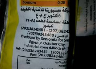 """""""تموين الفيوم"""": ضبط 19 ألف قطعة حلوى بمصنع غير مرخص في إطسا"""