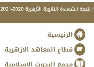 الاستعلام عن نتيجة الثانوية الأزهرية 2021 بالرقم القومي
