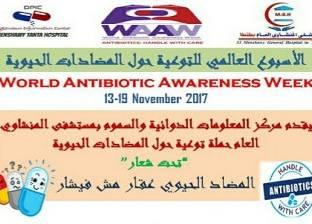 حملة توعية بمستشفى المنشاوي بطنطا حول استخدام المضادات الحيوية