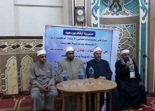 """""""أوقاف بورسعيد"""" تطلق 7 قوافل دعوية في الأحياء الشعبية"""