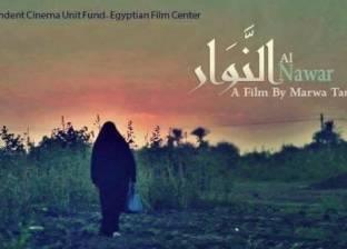 """الليلة.. """"القومي للسينما"""" يكرم 6 أفلام حاصلة على جوائز عالمية ومحلية"""