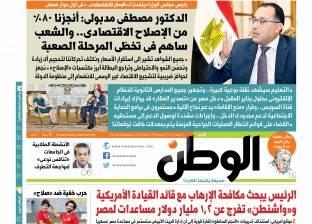 """تقرأ في """"الوطن"""" غدا.. رئيس الوزراء في أول حوار له:  أنجزنا 80% من الإصلاح الاقتصادي"""