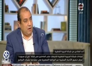 عائد من العمل في قناة الجزيرة: لديهم غرفة عمليات للحرب الإلكترونية