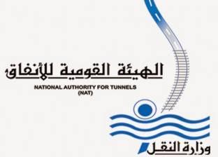 الهيئة القومية للأنفاق تعلن عن وظائف شاغرة للمهندسين
