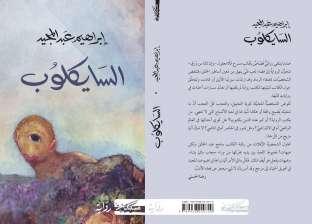 """""""مسكيلياني"""" التونسية تصدر """"السايكلوب"""" للروائي إبراهيم عبدالمجيد"""