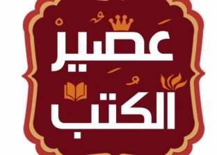 """من صفحة على """"فيس بوك"""" لـ""""دار نشر"""".. مؤسسو """"عصير الكتب"""": """"هدفنا نشر الثقافة"""""""