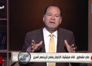 الديهي: الجماعة الإسلامية خططت لإعلان الثورة الإسلامية في عموم البلاد
