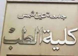 """افتتاح وحدتي """"الطب عن بعد"""" و""""التهاب العصب"""" بجامعة عين شمس 24 يناير"""