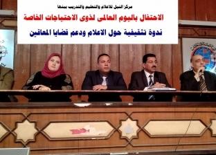 """شباب الجامعة يحتفل بـ""""اليوم العالمي للمعاقين"""" بـ""""النيل للإعلام"""" ببنها"""