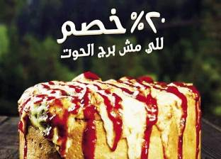 خصم 20% ما عدا أصحاب برج الحوت: عمرو دياب دلعكم