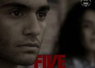 """العرض العالمي الأول لـ""""الساعة الخامسة"""" في """"دبي السينمائي"""""""