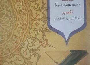 """أقدم معمر أزهري يتهم إخوانيا ودار نشر بتزييف """"بحث"""" عنه"""