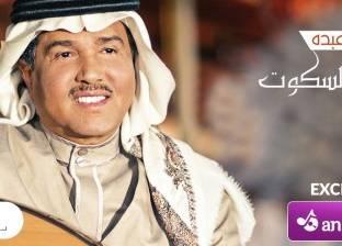 محمد عبده يواصل بروفات حفله في دار الأوبرا المصرية