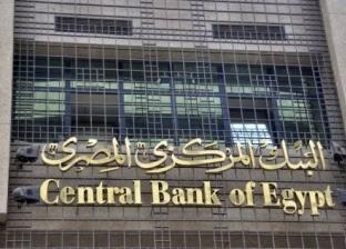 """""""المركزي"""": أول يناير 2019 عطلة في كل البنوك العاملة بمصر"""