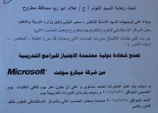 تدريب الطلاب بالمجان على الحاسب الآلى بشهادات من ميكروسوفت بمطروح