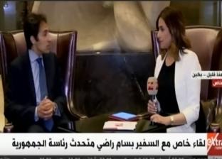 """بسام راضي: رئيس الصين أشاد بتجربة مصر """"من الفوضى إلى الاستقرار"""""""