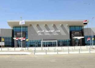 افتتاح مطار العاصمة الإدارية الجديدة الثلاثاء المقبل