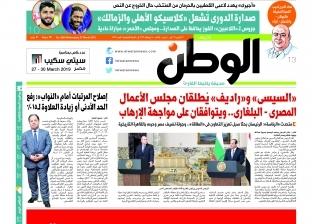 «السيسي» و«راديف» يطلقان مجلس الأعمال المصري - البلغاري