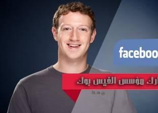 """بالفيديو  مارك زوكربيرج يزور الغرفة التي انطلق منها """"فيس بوك"""""""